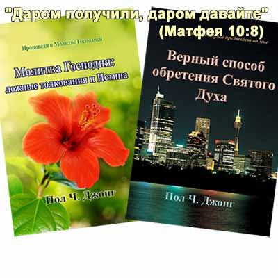 Бесплатные христианские печатные книги