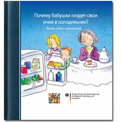 Книга «Почему бабушка кладет свои очки в холодильник?»