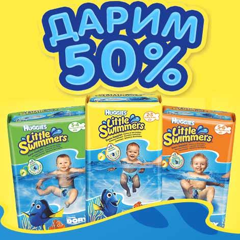 Купон на скидку 50% в магазинах «Детский мир»