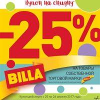 Купон на скидку 25% в Билла