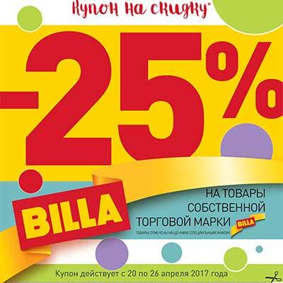Купон на скидку 25% в BILLA