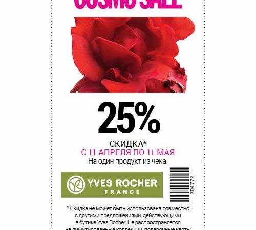 Купон на скидку Ив Роше 25%