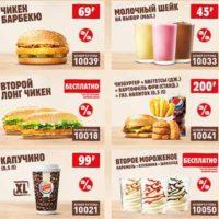 Бургер кинг купоны