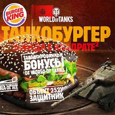 Бонус коды для World of Tanks за Танкобургер