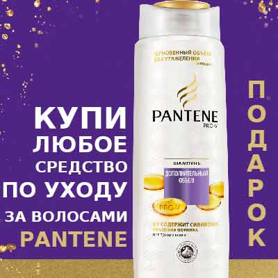 Подарок за покупку Pantene