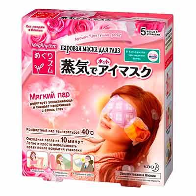 Пробник бесплатной паровой маски MegRhythm