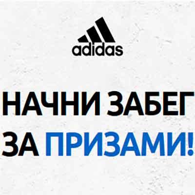 Конкурс от Adidas