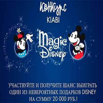 Розыгрыш Kiabi выиграйте набор детских игрушек от Disney.