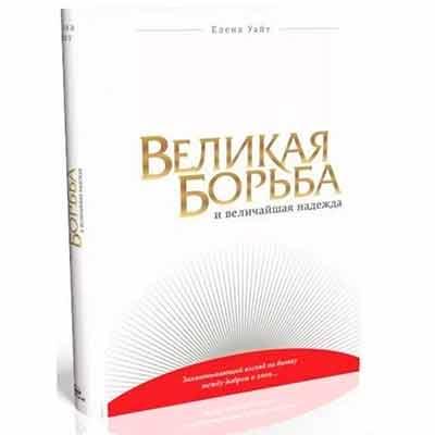 Бесплатная книга «Великая борьба».