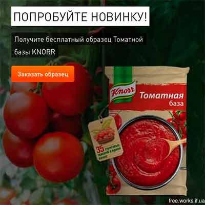 Бесплатные образцы томатной базы KNORR
