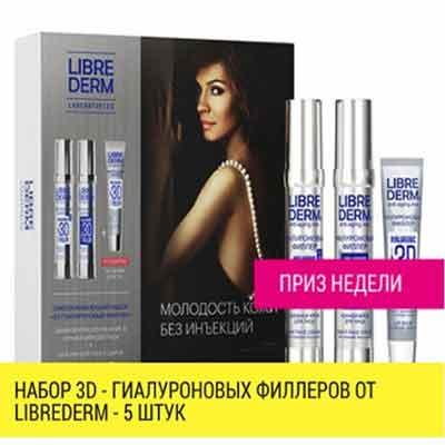 Набор косметики от Librederm