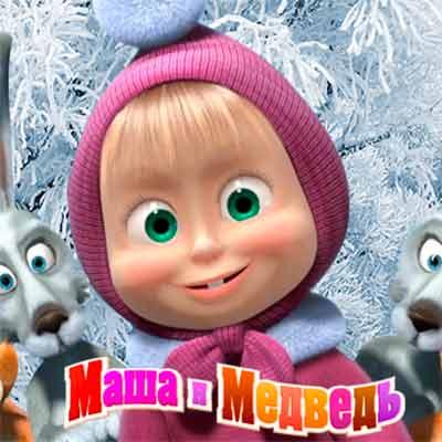 Бесплатный звонок Маши из мультика для вашего малыша.