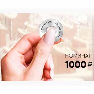 Бесплатная серебряная монета номиналом 1000