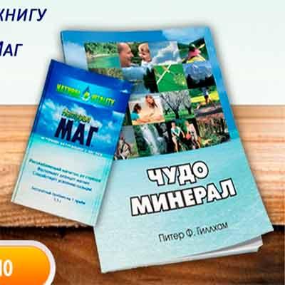 Бесплатная книга о магнии с пробником «НатуралМаг»
