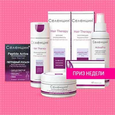 Бесплатно 5 наборов косметики для волос «Селенцин»