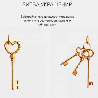 Бесплатное украшение от Sokolov