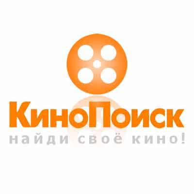Скидка на покупку билетов в Кинопоиске на 250 рублей