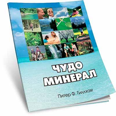 Бесплатная книга о магнии с пробником «НатуралМаг».