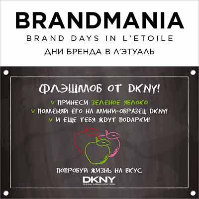 Бесплатный пробник парфюмерной воды DKNY