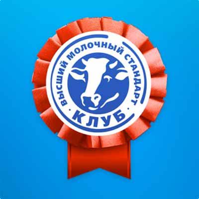 Бесплатные гарантированные призы от «Клуб Высший молочный стандарт».