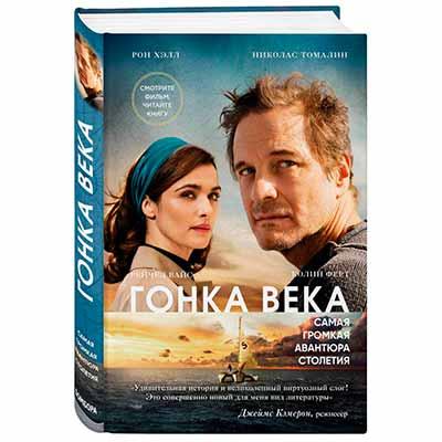 Бесплатная книга «Гонка Века»