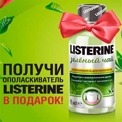 Ополаскиватель для полости рта Listerine в подарок