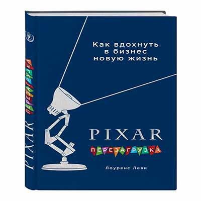 Бесплатная книга «Pixar.Перезагрузка» за правильные ответы