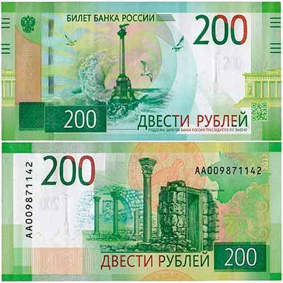 Деньги на халяву 200 рублей