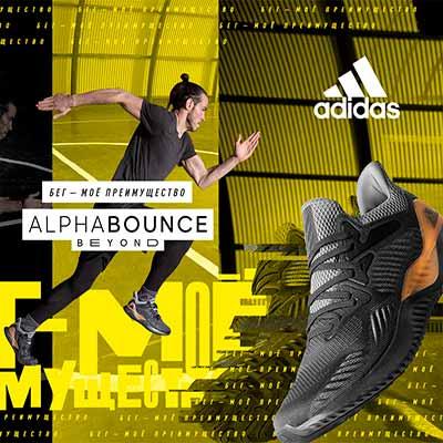 Бесплатные кроссовки от Adidas