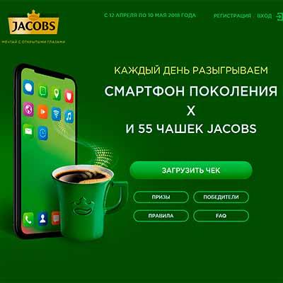 Бесплатная чашка Jacobs за покупку кофе