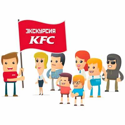 Бесплатная экскурсия на кухню KFC