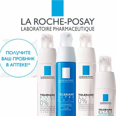 Бесплатные пробники La Roche-Posay