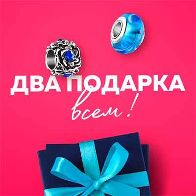 Подарки от Gold585
