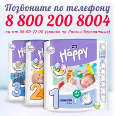 Бесплатные подгузники Happy