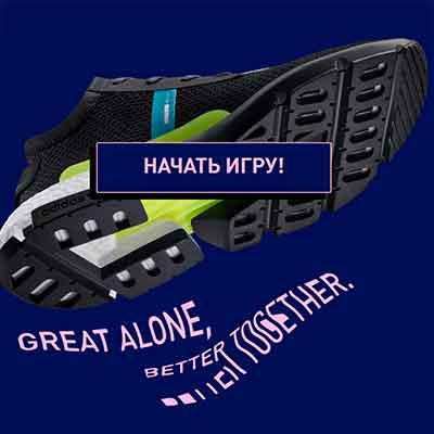 Бесплатные кроссовки Adidas