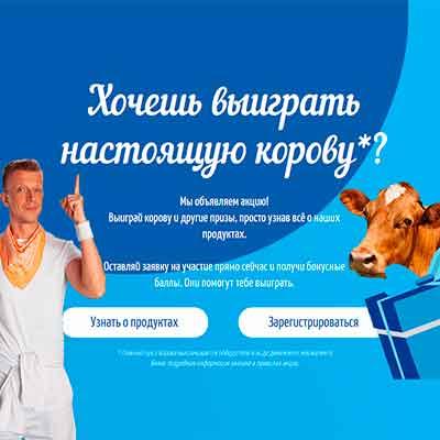 """Розыгрыш призов от """"Коровка из Кореновки"""""""