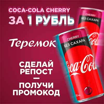 Coca- Cola за 1 рубль