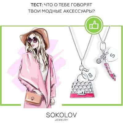 Бесплатное серебряное украшение Sokolov