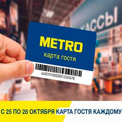 Бесплатная карта METRO