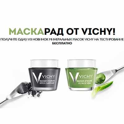 Бесплатное тестирование масок Vichy