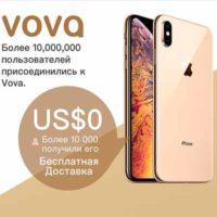 Бесплатные товары из Китая от компании VOVA