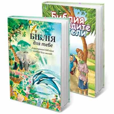 Бесплатная Библия для детей