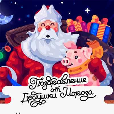Бесплатное поздравление от Деда Мороза с Новым Годом