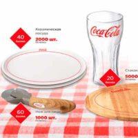 Подарки от Coca-Cola