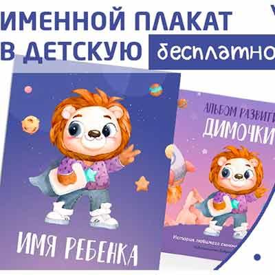 Бесплатные постеры с именем ребенка
