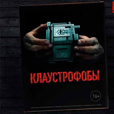 """Бесплатные вещи с мерчем фильма """"Клаустрафобы"""""""