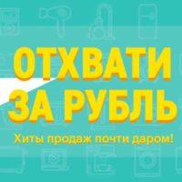 Электроника за 1 рубль от Эльдорадо