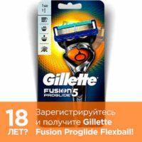 Бесплатная бритва Gillette Proglide