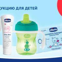 Бесплатное тестирование продукции для детей