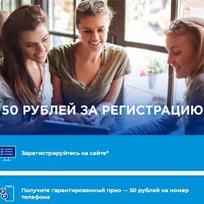 Гарантированные 50 рублей на номер телефона